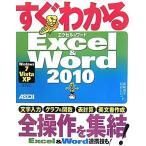 すぐわかるExcel&Word 2010 Windows7/Vista/XP全対応/尾崎裕子,阿部ヒロコ【著】