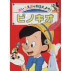 ピノキオ あいうえおをおぼえよう! ディズニーランド名作親子絵本7/野間佐和子(編者)