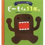 どーもくん11年。 アニバーサリーファンブック1998‐2010/主婦と生活社【編】