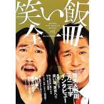 笑い飯全一冊 geinin zen issatsu series/笑い飯【著】