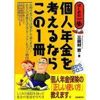 BOOKOFF Online ヤフー店で買える「個人年金を考えるならこの1冊 はじめの一歩/三田村京【著】」の画像です。価格は110円になります。