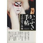 BOOKOFF Online ヤフー店で買える「かぶき手帖(2007年版/伝統歌舞伎保存会(編者,日本俳優協会(編者,松竹(編者」の画像です。価格は198円になります。