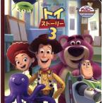 トイ・ストーリー3 ディズニー・ゴールデン・コレクション/うさぎ出版(著者)