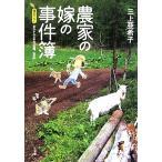 農家の嫁の事件簿 描き下ろし あれから4年の「北国、山の中」/三上亜希子【著】