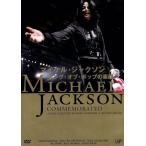 マイケル ジャクソン キング オブ ポップの素顔  DVD