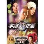 宇宙犬作戦 DVD-BOX1/戸次重幸,片桐仁,高梨臨,藤岡藤巻(音楽)