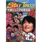 芸能人リアルプライベートの旅番組 Star Tou
