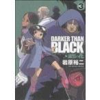 DARKER THAN BLACK 〜漆黒の花〜(3) ヤングガンガンC/岩原裕二(著者)