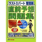 BOOKOFF Online ヤフー店で買える「ラストスパート管理業直前予想問題集(平成22年度版/TAC管理業務主任者講座【編著】」の画像です。価格は110円になります。