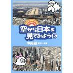 空から日本を見てみよう(8)中央線・東京〜高尾/ド