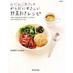 Yahoo!BOOKOFF Online ヤフー店おだんごカフェのからだにやさしい野菜引きレシピ 調味料と手間は最小限、野菜ひとつから探せる毎日の「自然派おかず」151品 MARBLE BOOKSdai