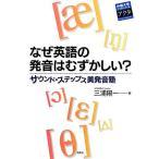 BOOKOFF Online ヤフー店で買える「なぜ英語の発音はむずかしい? サウンド・ステップス美発音塾 中部大学ブックシリーズActa16/三浦陽一【著】」の画像です。価格は350円になります。