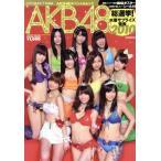 AKB48総選挙 水着サプライズ発表 AKB48スペシャルムック 2010  集英社