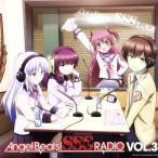 ラジオCD Angel Beats! SSS(死んだ 世界 戦線)RADIO vol.3/櫻井浩美/花澤香菜/喜多村英梨