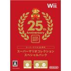 スーパーマリオコレクション スペシャルパック/Wii