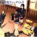 けいおん!:放課後ティータイムII/放課後ティータイム(けいおん!)