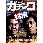 マヨブラジオ presents ブラックマヨネーズ 吉田VS小杉 意地のガチンコマッチ/ブラックマヨネーズ
