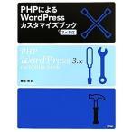 PHPによるWordPressカスタマイズブック 3.x対応/藤本壱【著】