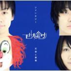 ファンタジー/天使と悪魔(紙ジャケット仕様)(初回盤)/世界の終わり(SEKAI NO OWARI)
