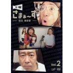 主演 さまぁ〜ず〜設定 美容室〜vol.2/さまぁ
