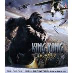 キング・コング ブルーレイ&DVDセット(Blu−ray Disc)/ナオミ・ワッツ,ジャック・ブラック,エイドリアン・ブロディ,ピーター・ジャクソン(