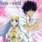 「Magic∞world/黒崎真音,黒崎真音」の画像