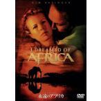 永遠のアフリカ  DVD