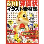 年賀状イラスト素材集(2011)/SE編集部【編】