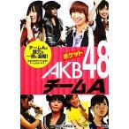 ポケットAKB48チームA/アイドル研究会【編】