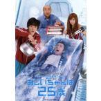 おじいちゃんは25歳 DVD−BOX/藤原竜也,大東俊介,倉科カナ