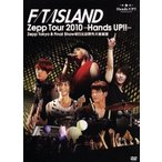 FTIsland Zepp Tour 2010 〜Hands up!!〜 Tokyo live & Final Show in 日比谷野外大音楽堂/F