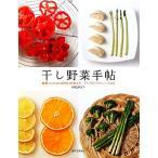 干し野菜手帖 野菜ソムリエKAORUが教える、干し方のコツとレシピ60/KAORU【著】