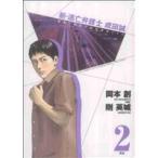 新・逃亡弁護士 成田誠(2) ビッグC/岡本創(著者)画像