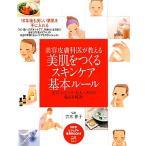 美容皮膚科医が教える美肌をつくるスキンケア基本ルール 毛穴・シミ・シワ・大人ニキビの悩みを解決! PH