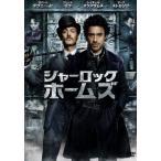 シャーロック ホームズ  DVD