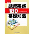 融資業務180基礎知識/融資業務研究会【編】