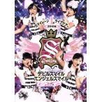 スマイレージ 1st ライブツアー2010秋〜デビ
