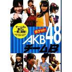 ポケットAKB48 チームB/アイドル研究会【編】