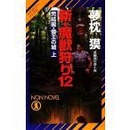 新 魔獣狩り12 完結編 倭王の城 上  サイコダイバー シリーズ24