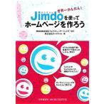 Jimdoを使ってホームページを作ろう 世界一かんたん!/KDDIウェブコミュニケーションズ【監修】,コードネーム【著】