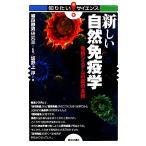 新しい自然免疫学 免疫システムの真の主役 知りたい!サイエンス/審良静男研究室【監修】,坂野上淳【著】
