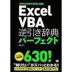 Excel VBA逆引き辞典パーフェクト 2010/2007/2003対応/田中亨【著】