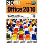 30時間でマスターOffice2010 Windows7対応