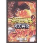聖闘士星矢 NEXT DIMENSION 冥王神話(3) チャンピオンCエクストラ/車田正美(著者)