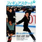 フィギュアスケートDays Plus 男子シングル読本(2010‐2011)/旅行・レジャー・スポーツ(その他)