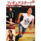 フィギュアスケートDays Plus 女子シングル読本(2010‐2011)/旅行・レジャー・スポーツ(その他)