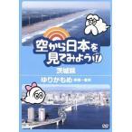 空から日本を見てみよう(17)茨城県/ゆりかもめ