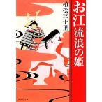 お江 流浪の姫 集英社文庫/植松三十里【著】