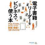 電子書籍リーダーをビジネスで使う本 iPad Kindle タブレットなら書類と情報がうまくさばける