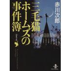 コミック赤川次郎三毛猫ホームズの事件簿  秋田文庫 67-1